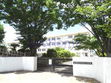 吉岡町立 明治小学校の画像1