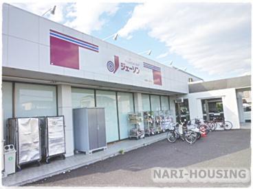 ジェーソン 武蔵村山学園店の画像1
