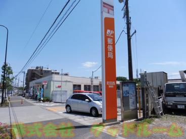 町田西郵便局の画像1