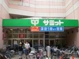 サミット 椎名町店