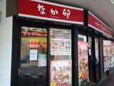 なか卯 椎名町店