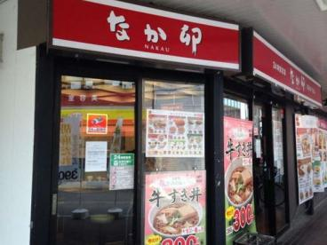 なか卯 椎名町店の画像1