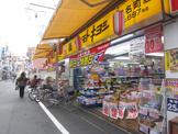 薬 マツモトキヨシ 椎名町