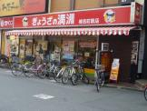 ぎょうざの満洲椎名町駅店