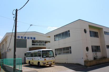 中和倉幼稚園の画像1
