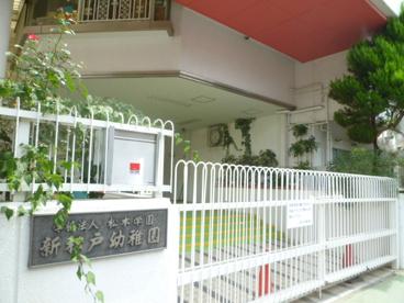 新松戸幼稚園の画像1