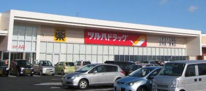 ツルハ みたけ北店の画像1
