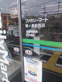 ファミリーマート鶴ヶ島駅西店の画像2