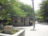 幡ヶ谷新道公園