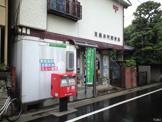 目黒本町郵便局