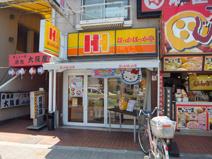 ほっかほっか亭 JR久宝寺駅前店