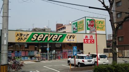 ドラッグストアサーバ東淀川豊新店の画像1