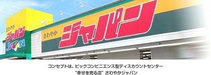 ジャパン東大阪御厨店の画像1