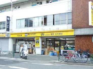 ハナマサ・箱安・北大塚店の画像1