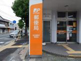 名古屋鴨付郵便局