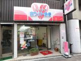 ホワイト急便新川2丁目店