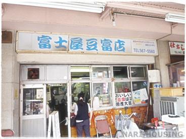 富士屋豆富店の画像1