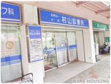 村山診療所
