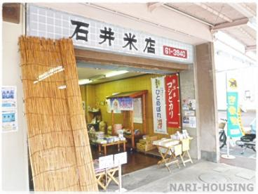 石井米店の画像1
