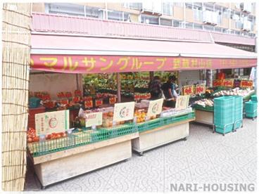 マルサングループ 武蔵村山店の画像1