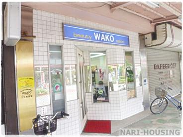 ビューティーサロン WAKOの画像1