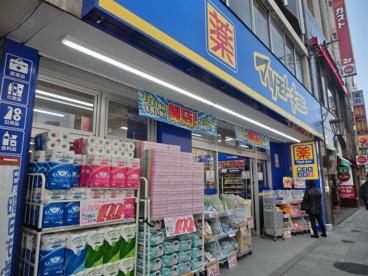 薬 マツモトキヨシ 目白店の画像1