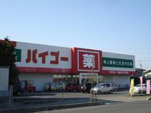 ドラックストア―セイムス下藤沢…