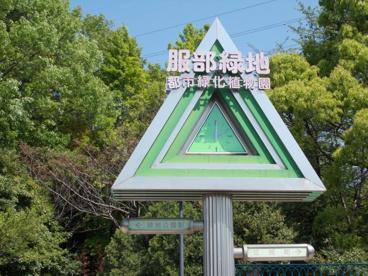 服部緑地都市緑化植物園の画像1