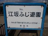 江坂ふじ遊園