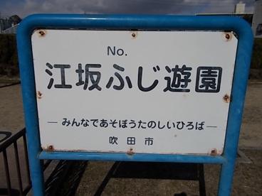 江坂ふじ遊園の画像1