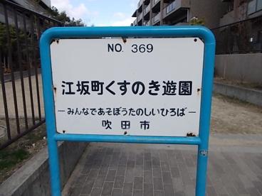 江坂町くすのき遊園の画像1