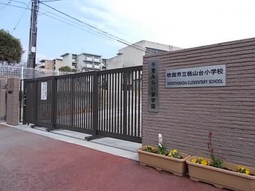 吹田市立 桃山台小学校の画像2