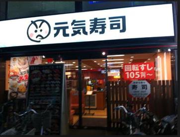 元気寿司 大森山王北口店の画像1