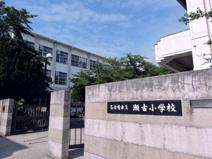 名古屋市立 瀬古小学校