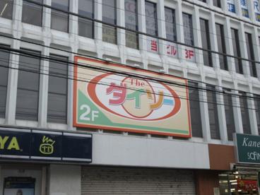 ザ・ダイソークスリのカツマタ和田町店の画像1