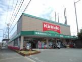 キリン堂 吹田山田店