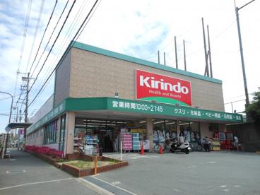 キリン堂 吹田山田店の画像1