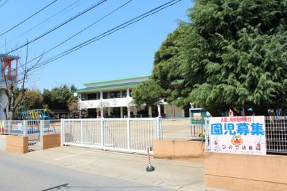 ひので幼稚園の画像1