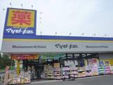 マツモトキヨシ 八王子城山手店