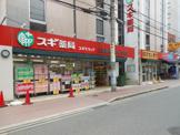 スギ薬局 江坂垂水町店