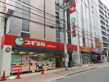スギ薬局 江坂垂水町店の画像2