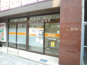 松戸駅西口郵便局の画像1