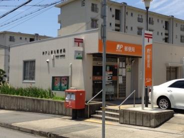 神戸上高丸郵便局の画像1