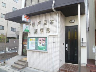 松戸根本郵便局の画像1