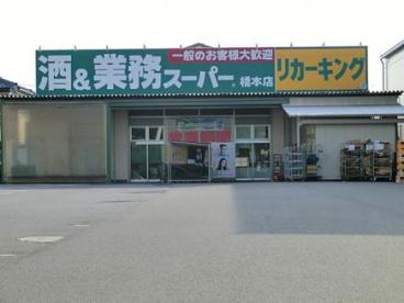 業務スーパーリカーキング橋本店の画像1