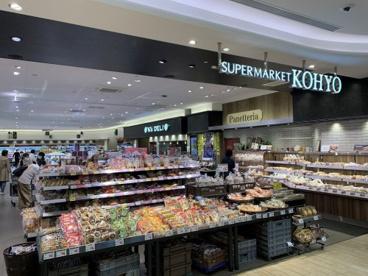 KOHYO SENRITO店の画像1