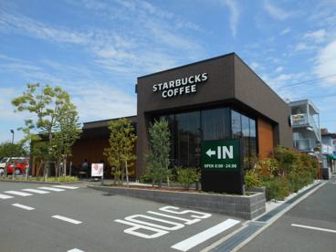 スターバックスコーヒー 吹田山田店の画像1