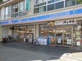 ローソン 五月ケ丘東店