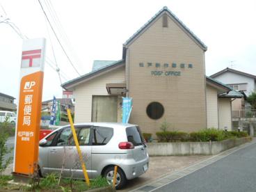 松戸新作郵便局の画像1