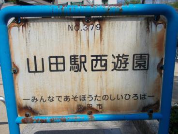 山田駅西遊園の画像2